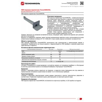 https://shop.tn.ru/media/other_documents/file_710.jpg