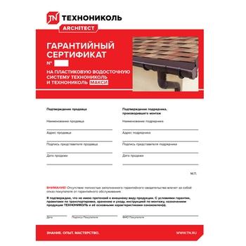 https://shop.tn.ru/media/other_documents/file_774.jpg