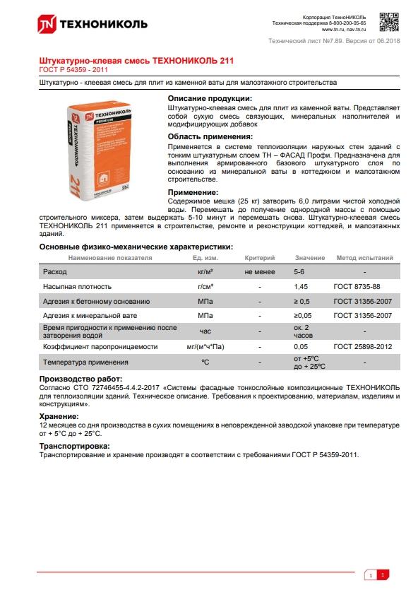 https://shop.tn.ru/media/other_documents/file_833.jpg