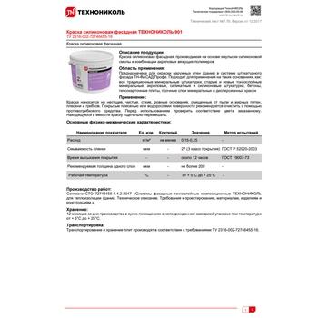 https://shop.tn.ru/media/other_documents/file_854.jpg
