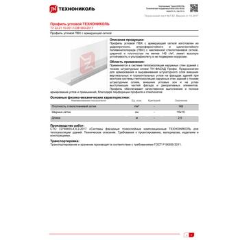 https://shop.tn.ru/media/other_documents/file_866.jpg