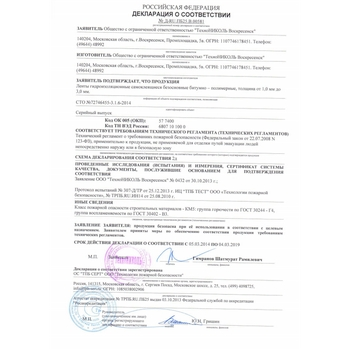 https://shop.tn.ru/media/other_documents/file_894.jpg