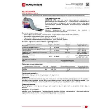 https://shop.tn.ru/media/other_documents/file_895.jpg