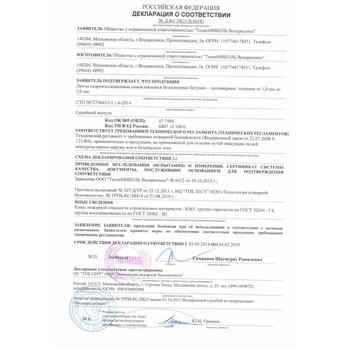 https://shop.tn.ru/media/other_documents/file_898.jpg
