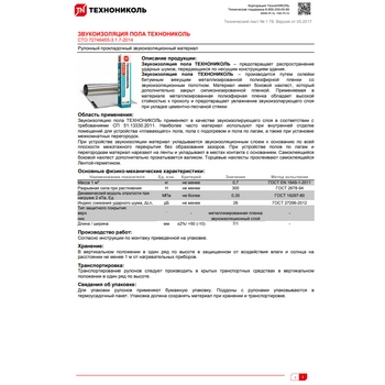 https://shop.tn.ru/media/other_documents/file_950.jpg