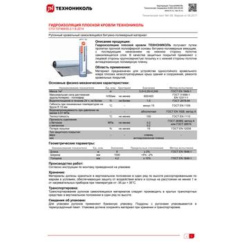 https://shop.tn.ru/media/other_documents/file_953.jpg