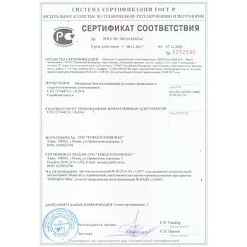 https://shop.tn.ru/media/other_documents/file_954.jpg