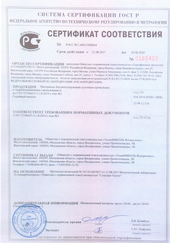 https://shop.tn.ru/media/other_documents/file_957.jpg