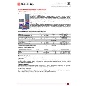 https://shop.tn.ru/media/other_documents/file_964.jpg