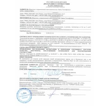 https://shop.tn.ru/media/other_documents/file_969.jpg