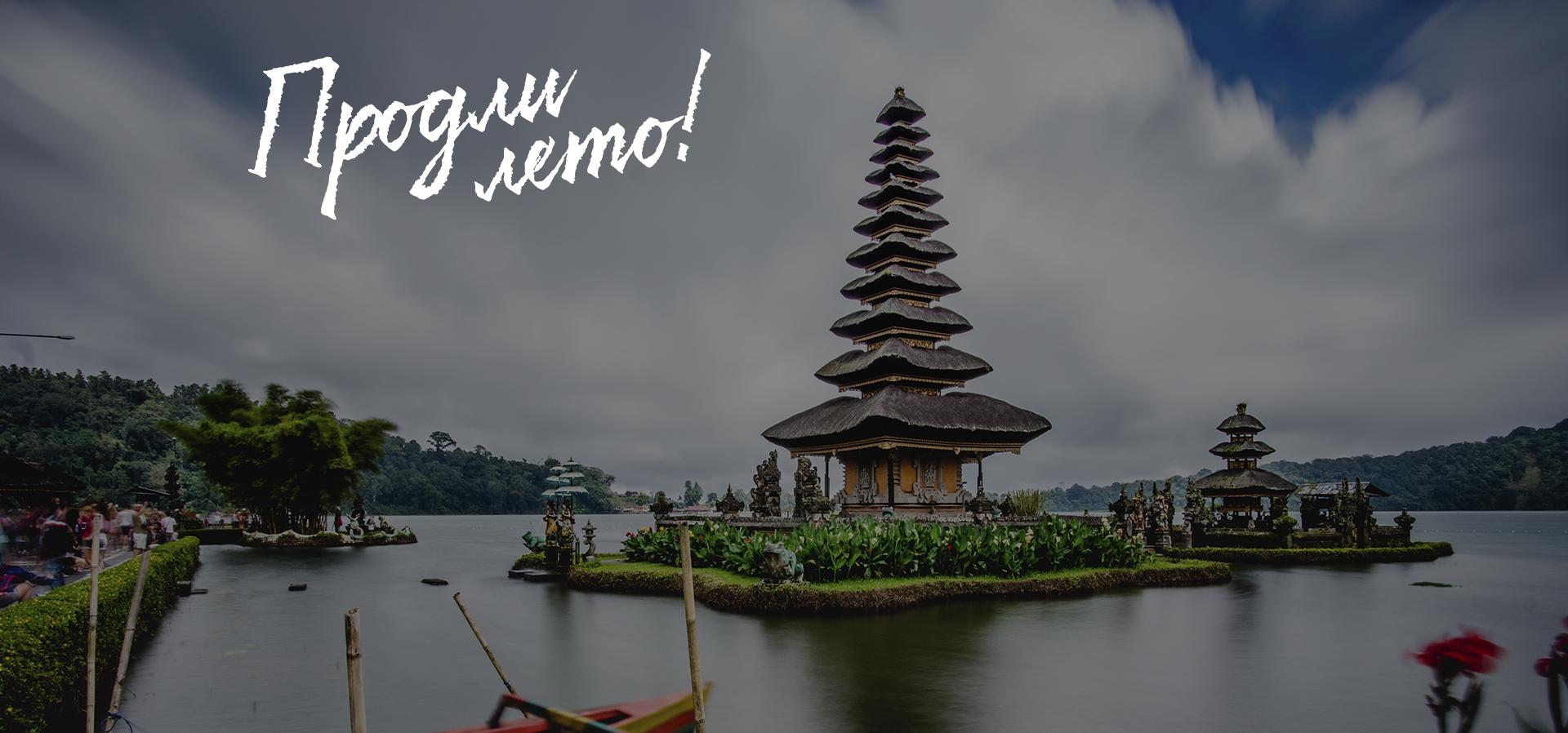 Выиграй путешествие на Бали